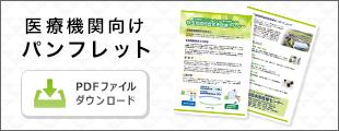 医療機関向けパンフレット PDFファイルダウンロード